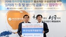 우리은행, 부산 신보에 총 150억원 금융 지원