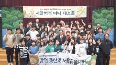 메리츠화재, 농어촌 초등학생 초청 '서울금융체험'