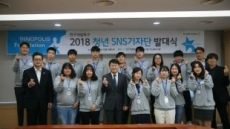 연구개발특구진흥재단, 청년SNS기자단 발대식 개최