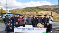 농협 농산물판매부, 자매결연마을 일손돕기에 구슬땀