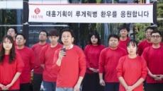 이갑 대홍기획 대표, 임직원과 '아이스버킷 챌린지' 동참