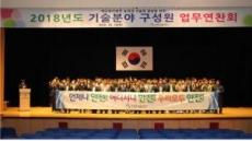 인천시설공단, 기술분야 구성원 업무 연찬회 개최