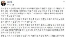 """김병준 """"유치원ㆍ어린이집, 국가가 감독하면 안 돼"""""""