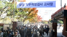 삼성, 대졸 공채 직무적성검사 오늘 실시
