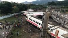 대만 열차 탈선사고…최소 17명 사망, 101명 부상