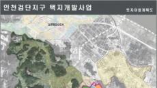 마지막 2기 신도시 '검단'… 분양 시작