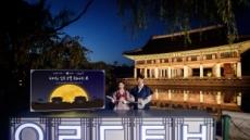 LG 올레드 TV, 南北 궁궐 문화유산 알린다