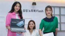 삼성 노트북에 아날로그 감성 담았다
