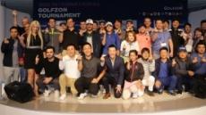 스크린골프 국제대회서 인도네시아 우승…골프존 3회 대회