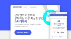 알토스벤처스, 온라인 스터디 중개 플랫폼 '스터디파이' 투자