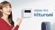 귀뚜라미 'AI음성제어 서비스' 대폭 확대