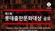 제1회 롯데출판문화대상 공모 실시…총 상금 2억5천5백만원