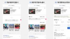 네이버, 뉴스 댓글 제공여부ㆍ정렬기준 언론사가 결정
