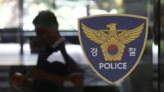 원나잇 여성 몰카찍다 덜미…현직 경찰관 체포