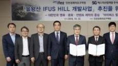 인천경제청, 을왕산 IFUS HILL 개발 사업 협약 체결