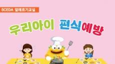 수원시 '제5회 알레르기 교실' 개최
