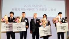 SK하이닉스, 혁신 아이디어 공모전 시상식 개최