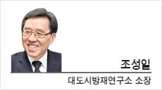 [광화문 광장-조성일 대도시방재연구소 소장] 재난안전법과 국가위기관리센터