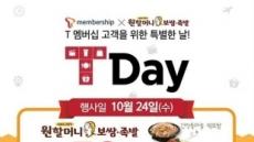 원할머니보쌈 24일 '반값 이벤트'…제외 대상ㆍ지역 어디?
