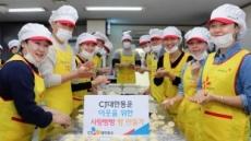CJ대한통운, '이웃을 위한 사랑빵빵 빵 만들기' 통해 나눔 실천
