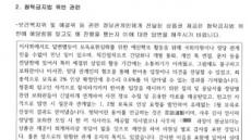 """'부정청탁' 의혹 김용희 한어총 회장 """"상품권이 회계처리 부담없어"""" 해명 논란"""