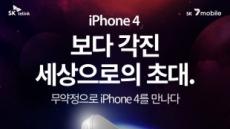"""""""응답하라, 아이폰3GS""""...SK텔링크, 아이폰4,3GS 판매 이벤트"""