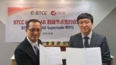 엑사랩, BTCC와 슈퍼노드 계약 체결