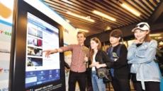 한국 관광안내…ICT시스템으로 스마트하게 '척척'