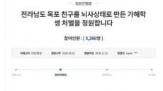 """목포 초등학생  '뇌사상태' ... 친구들 국민청원 """"가해학생 처벌해 주세요"""""""