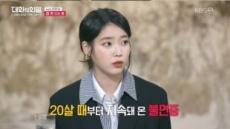 """아이유 수년째 극심한 불면증 고백…""""힘들고 예민"""""""