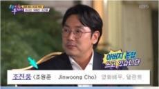 배우 조진웅, 아버지의 이름으로 활동하는 사연