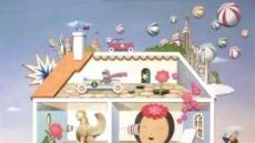 [지상갤러리] 슈페리어갤러리, '무엇이 당신을 행복하게 해줄까요?'전