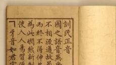 한글이 15세기에 탄생한 과학적 이유?