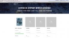 열매컴퍼니, 김환기 '산월' 7분만에 공동구매 완료