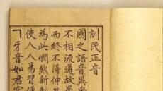 한글은 15세기 인문과학의 '총아 '東亞 문자 장단점 완벽분석·반영