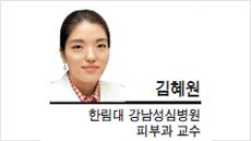 [헤럴드포럼-김혜원 한림대 강남성심병원 피부과 교수] '건선이여, 안녕'을 위한 전제조건