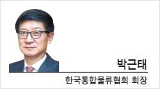 [특별기고-박근태 한국통합물류협회 회장] '물류'가 대한민국 경제의 미래다