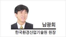 [헤럴드포럼-남광희 한국환경산업기술원 원장] '환경 스타트업의 실리콘밸리'를 위하여