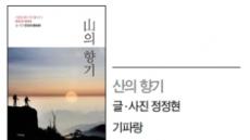 사진으로 도란도란 들려주는…한국 24개 명산이 품은 역사