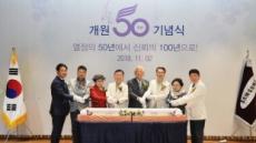 강북삼성병원 개원 50주년, '100년 병원' 도약 다짐
