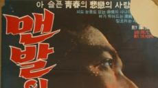 故 신성일, 마지막까지 영화만을 사랑했던 '맨발의 靑春'