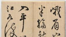 같은듯, 다른듯 한-중 서예…'따라쓰기'는 명필의 길