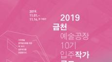 서울문화재단, 금천ㆍ신당ㆍ잠실 입주예술가 공모