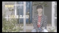 'YG보석함', 방예담 포함 29명 연습생 치열 경쟁 예고