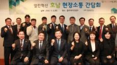 신보 '열린혁신 호남 현장소통 간담회' 개최