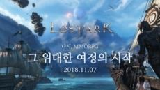 스마일게이트 야심작 '로스트아크', 11월 7일 공개 서비스 돌입