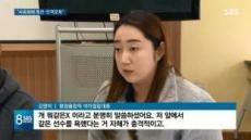 """여자컬링 팀킴 """"지도부 독선·폭언 일삼아…은퇴까지 고려"""""""