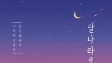 [리더스카페]'우리는 세잎 클로버의 행복을 외면하고 있는 것은 아닐까'-'달나라로 간 소신'