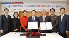여행업協-아시아나항공, 지방ㆍ평화관광 협력