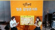 국민銀, 'KB락스타 청춘마루'서 청춘드림 콘서트 개최